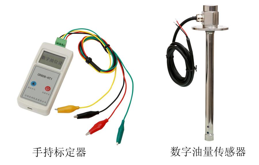 數字油量傳感器