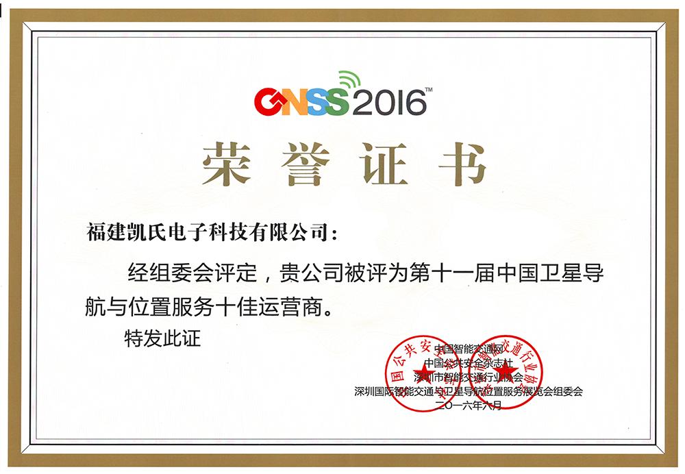 <span>2016年中國衛星導航與位置服務十佳運營商</span>
