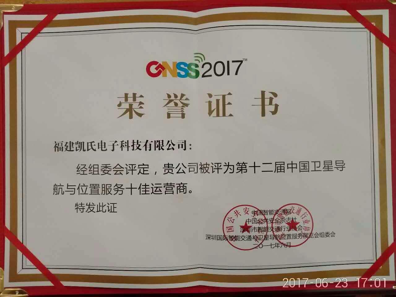 <span>2017年中國衛星導航與位置服務十佳運營商</span>