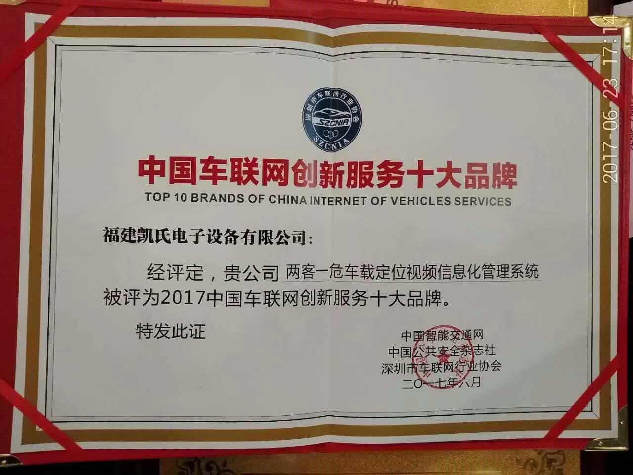 <span>2017年中國車聯網創新服務十大品牌</span>